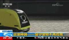 央视报道:养宠神器机器人