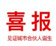 一起干票大的:欢迎山西阳泉城市合伙人加入艾特智能家居!