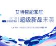 艾特智能家居:2018广州建博会 超级新品来袭