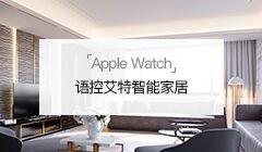 Apple Watch语音声控智能家居